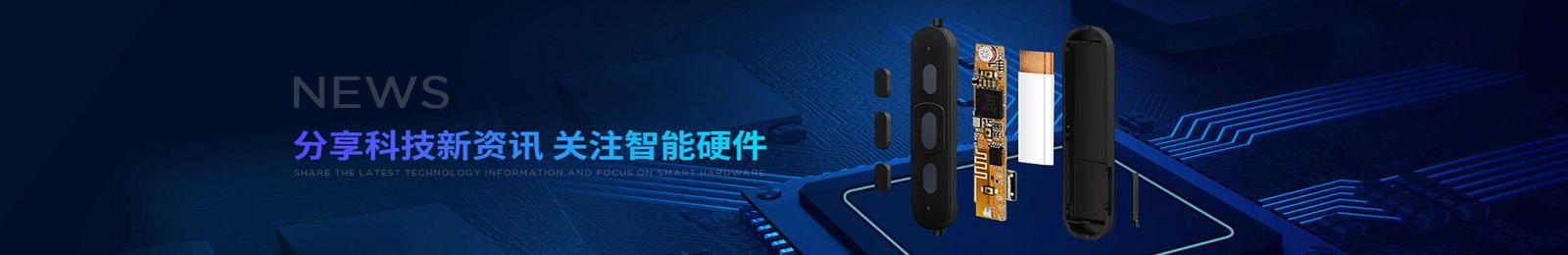 毕天-分享科技新资讯,关注智能硬件